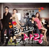 تحميل اغاني الدراما الكورية Greatest