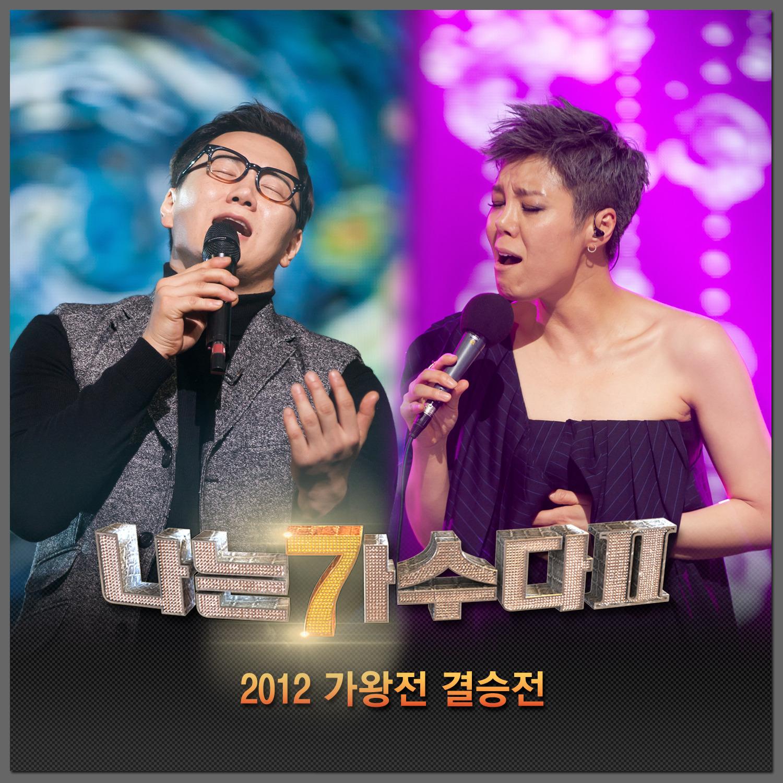 <나는 가수다 2> 2012 가왕전 파이널 앨범정보